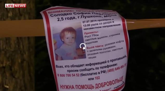 Кавказец убил дочь русской сожительницы